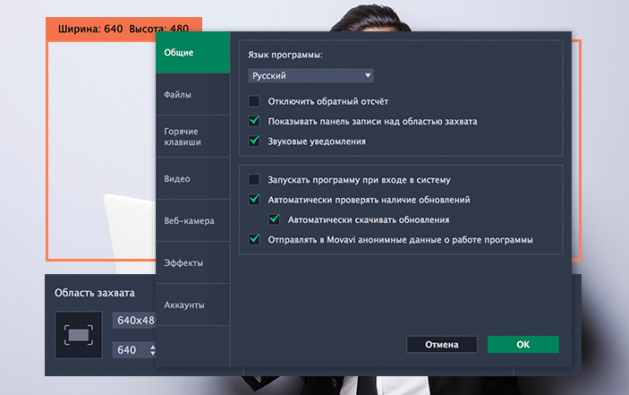 Movavi Screen Capture Pro для Mac 5. Бизнес лицензия