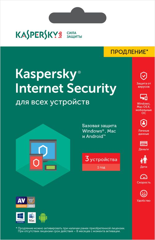 Kaspersky Internet Security. Retail Pack. Продление (3 устр. / 1 год)