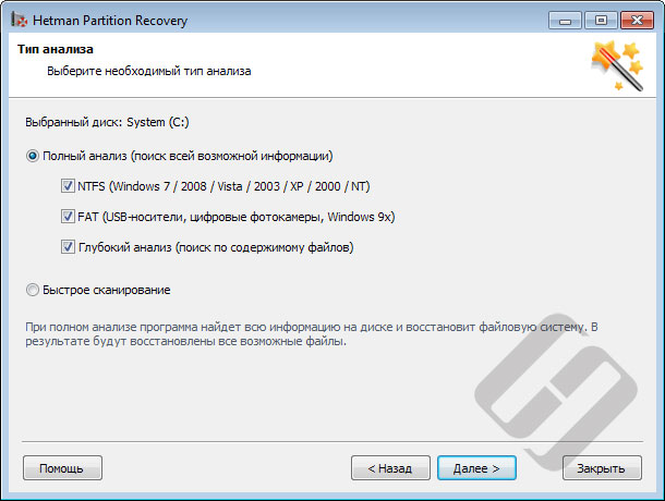 Hetman Partition Recovery Офисная версия